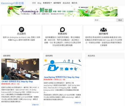 The FrontPage of the Kenming's Website.