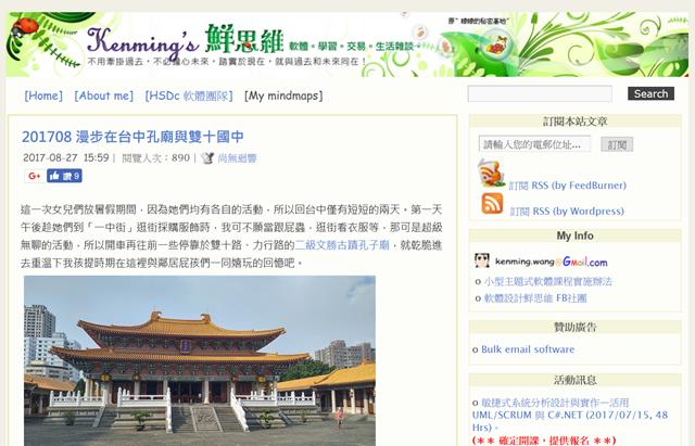 Kenming's Blog History Screenshot-1