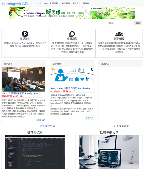 Kenming's Website FrontPage