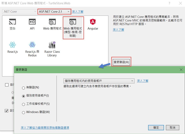 新增 ASP.NET Core Web 應用程式