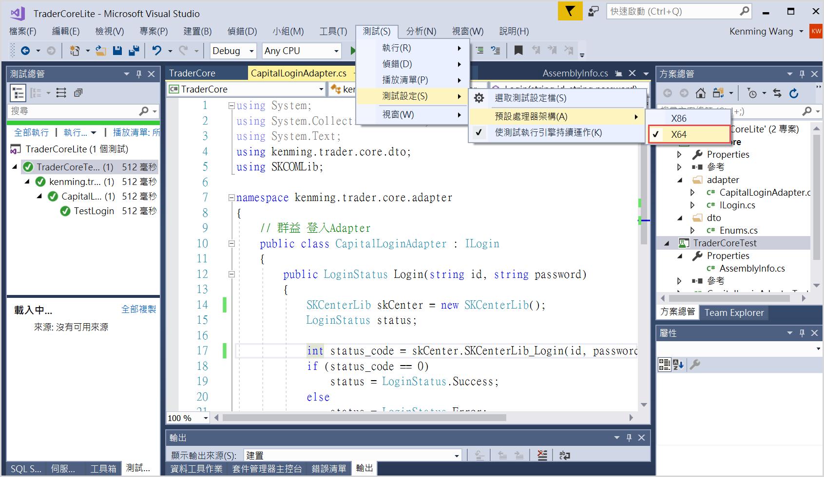 Visual Studio 2017 跑 x64 單元測試的設定