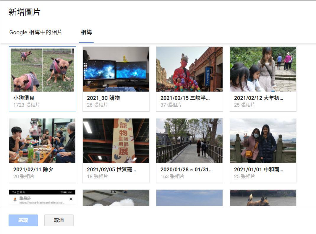 WordPress 嵌入 Google Photos 相簿與單一相片鏈結