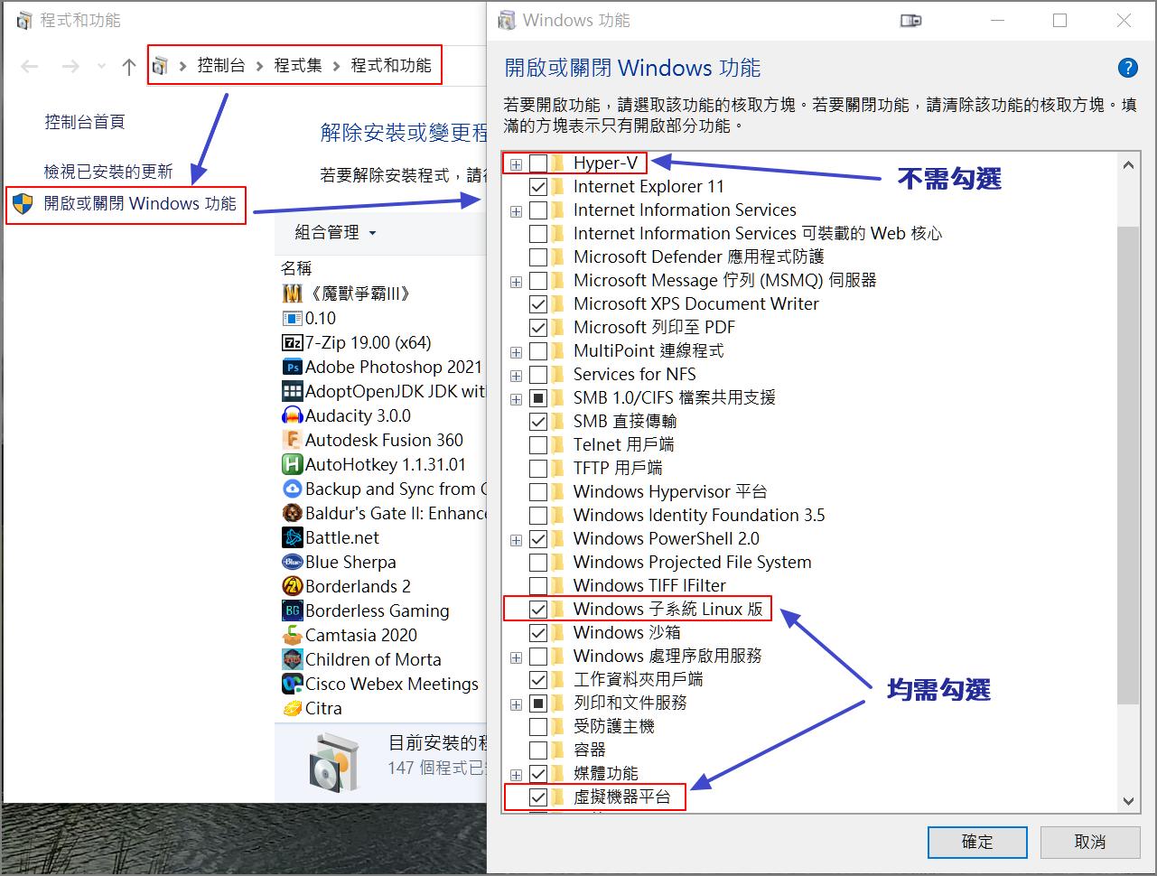 [安裝筆記] Windows 10 安裝 Linux 子系統 (WSL2)