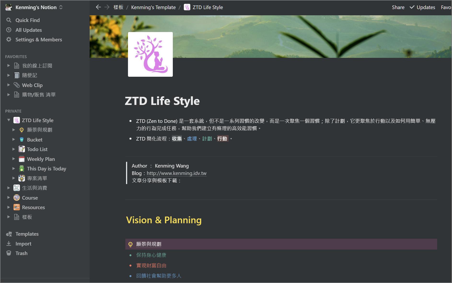 使用 Notion 建構 ZTD 簡潔風格的時間暨工作管理 (提供模板下載) – 1/2