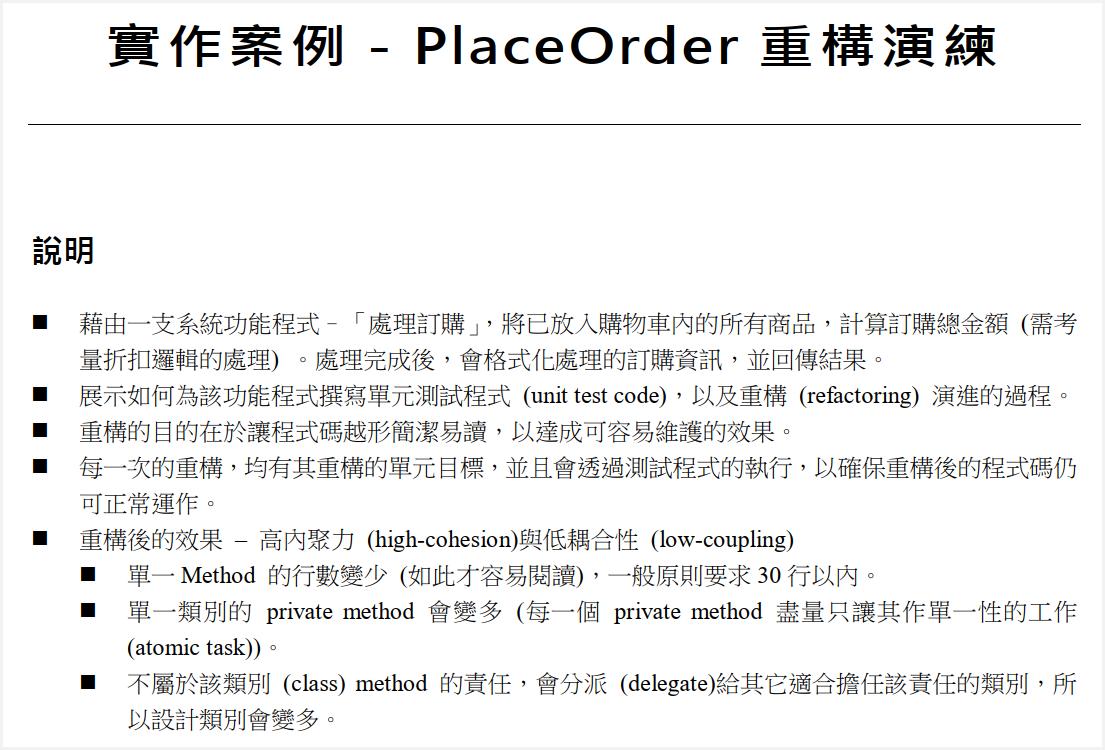 實作案例-PlaceOrder 重構演練