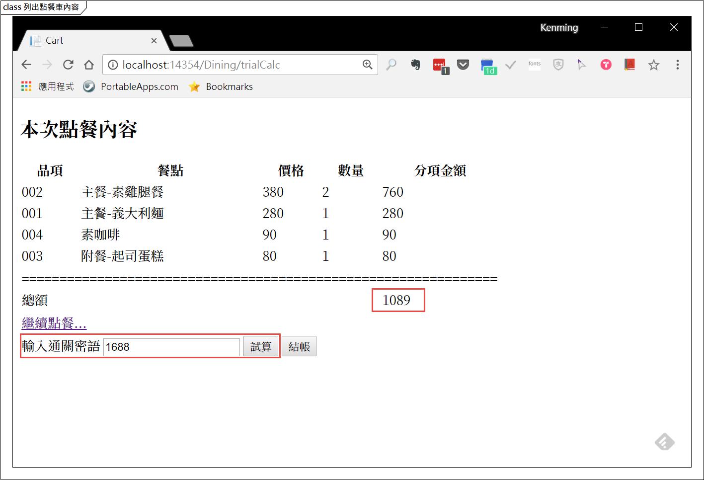 Web UI 執行畫面 - 結帳