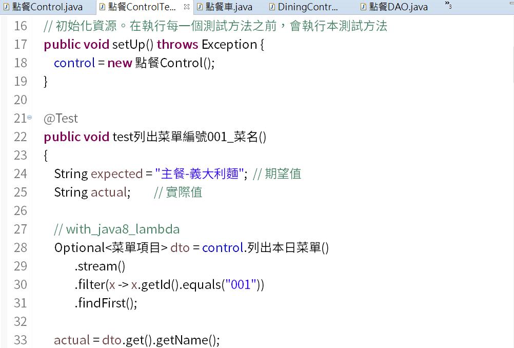 單元測試程式 (Unix Test Code)