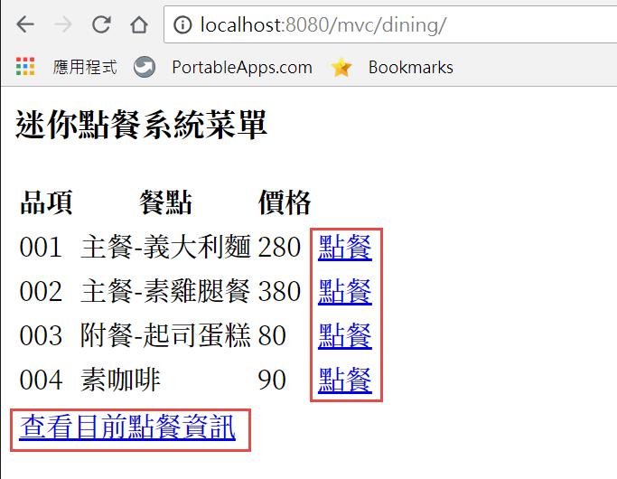 Web UI 執行畫面 - 列出菜單