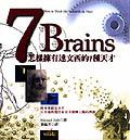 7Brains.jpg