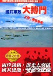國共軍政大搏鬥-上,中,下冊