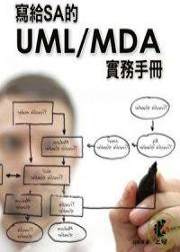 寫給SA的UML/MDA實務手冊
