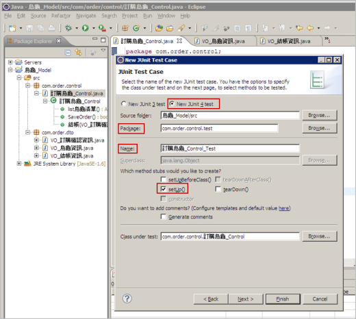 圖 13、新增 JUnit 測試程式碼的對話框
