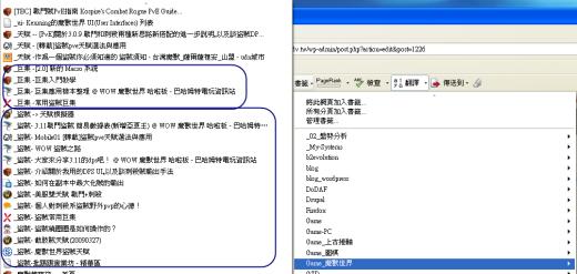 圖 . Google 書籤的管理規劃-02