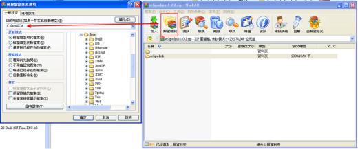 下載 EclipseLink,並解壓縮。