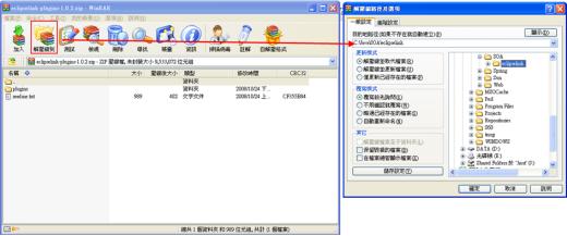 圖 8. 下載 EclipseLink for OSGi。