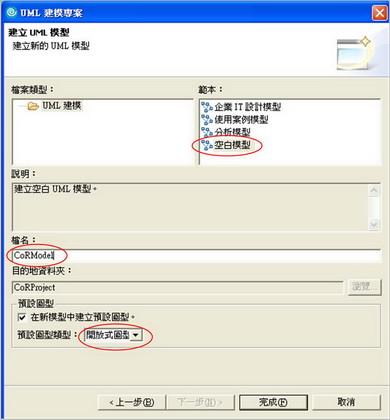 圖1、新增 UML 空白專案