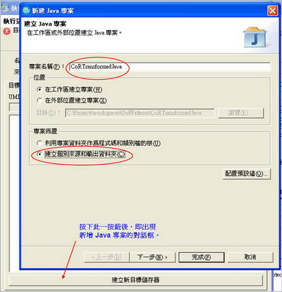 圖 8、新增 Java 專案