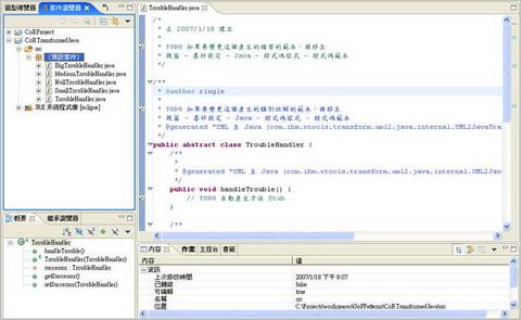 圖 9、從模型轉換至 Java 的程式碼