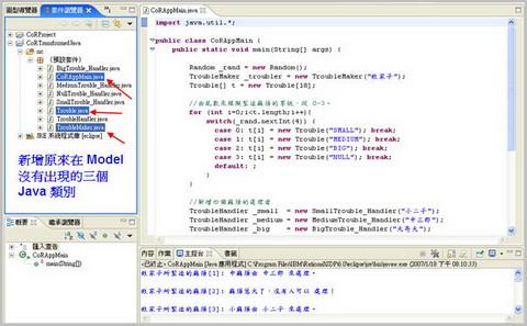 圖 10、修正 Java 程式碼、補上實做細節、完成編譯並執行