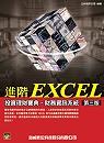 進階EXCEL投資理財寶典-第三版