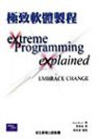 極致軟體製程 — Extreme programming explained : embrace change