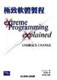 極致軟體製程 — Extreme programming explained : embrace change