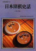 日本圍棋史話
