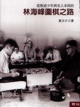 林海峰圍棋之路: 從叛逆少年到名人本因坊
