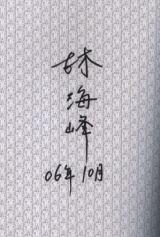 林海峰親筆簽名