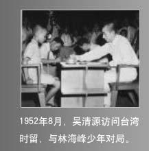 歷史性的一局:吳清源指導十歲的林海峰