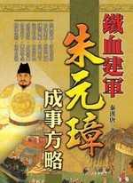 鐵血建軍-朱元璋成事方略