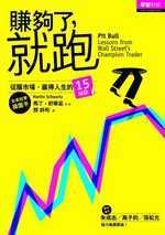 賺夠了,就跑! Pit Bull: Lessons from Wall Street's Champion Day Trader