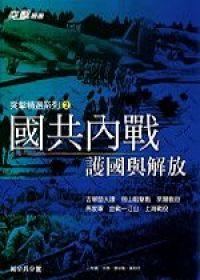 國共內戰精選集:護國與解放