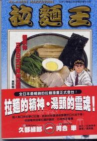 料理漫畫—拉麵王