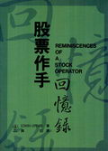 股票作手回憶錄 Reminiscences of a stock operator