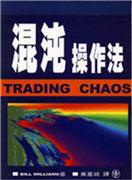 混沌操作法 (Trading Chaos)