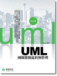 UML團隊開發流程與管理