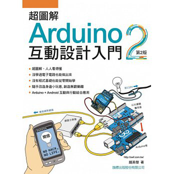 超圖解 Arduino 互動設計入門(第二版)