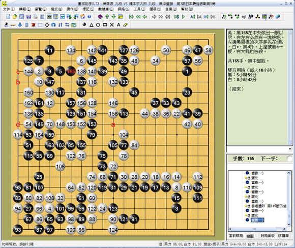 圍棋助手 Screenshot-01