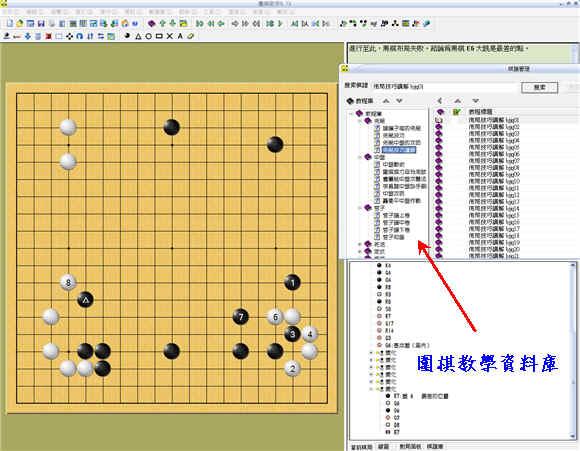 圍棋助手 Screenshot-03