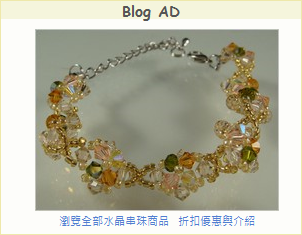 Sidebar Blog AD 隨機載入廣告圖片