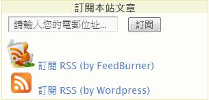 Sidebar RSS 訂閱提供