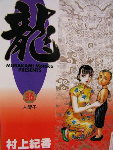 龍-人販子封面