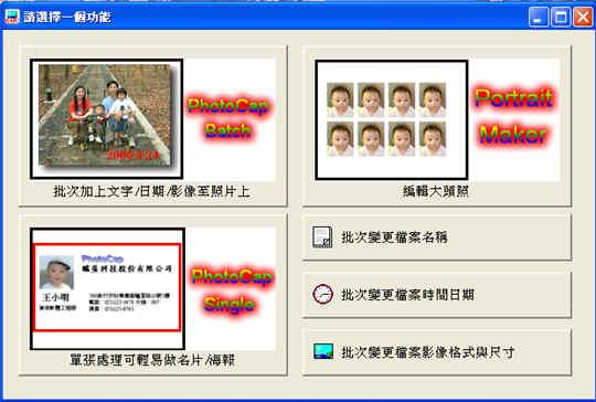 PhotoCap 功能視窗選項