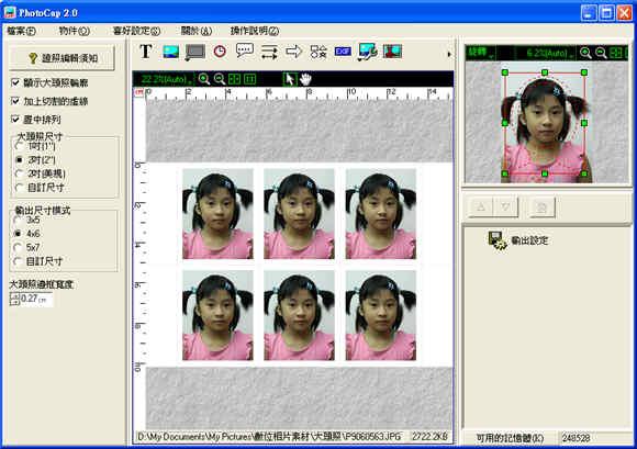 PhotoCap 提供的大頭照預視功能