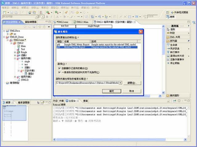 圖5、RSA 產生設計文件的操作畫面