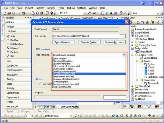 圖8、EA 文件製作的操作畫面
