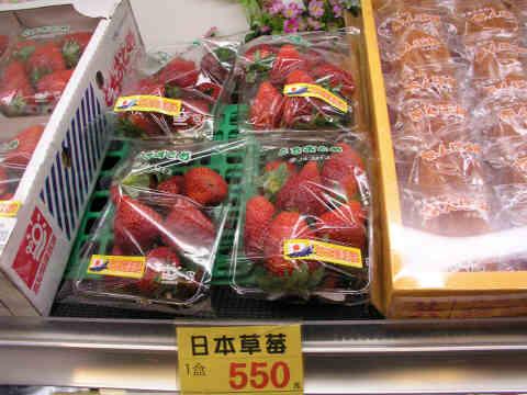 一盒 $500 的草莓!