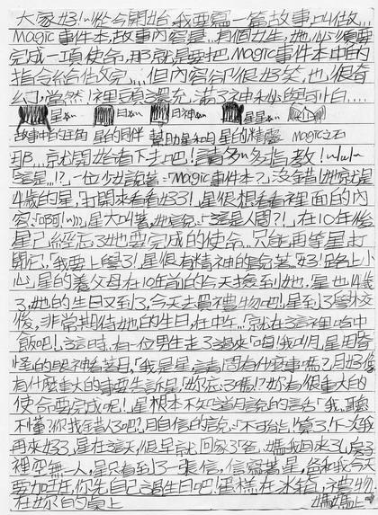 Magic 事件本 Page1