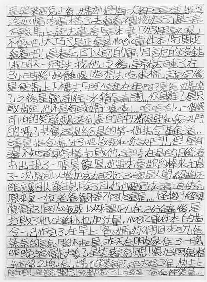 Magic 事件本 Page2